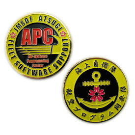 自衛隊グッズ チャレンジコイン 海上自衛隊 厚木基地プログラム開発隊 メダル
