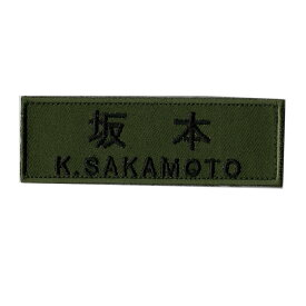 【名入れ】 自衛隊グッズ ネームタグ 新陸上自衛隊 迷彩服タグ