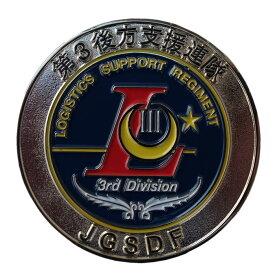 自衛隊グッズ 陸上自衛隊 第3後方支援連隊 チャレンジコイン メダル