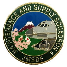 自衛隊グッズ チャレンジコイン 海上自衛隊 厚木航空基地 第4整備補給隊 メダル