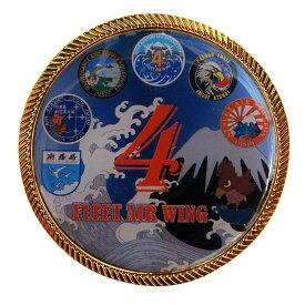 自衛隊グッズ チャレンジコイン 海上自衛隊 厚木航空基地 第4航空群司令部 メダル
