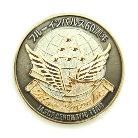 自衛隊グッズ チャレンジコイン ブルーインパルス 創設60周年記念 メダル スタンドケース付