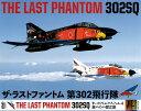 自衛隊グッズ THE LAST PHANTOM 302SQ ザ・ラストファントム 第302飛行隊 DVD