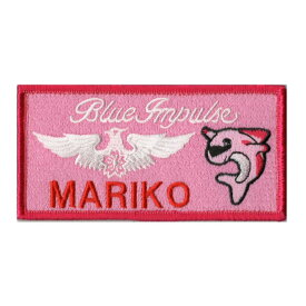 【名入れ】 自衛隊グッズ ネームタグ ブルーインパルス パイロットタグ ピンク