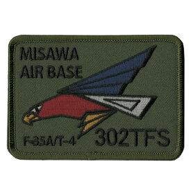 自衛隊グッズ ワッペン 第302飛行隊 F-35A/T-4 ロービジュアルパッチ ベルクロ付