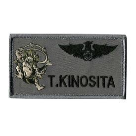 自衛隊グッズ 航空自衛隊 雷神 パイロットネームタグ/あなたのお名前刺繍します!