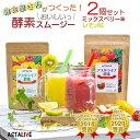 健食屋さんがつくった 【2個セット】 おいしいっ スムージー ASTALIVE 酵素 スムージー フルーツミックスベリー味とレ…