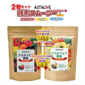 送料無料 【2個セット】 ASTALIVE アスタライブ 酵素 スムージー フルーツミックスベリー味とレモン味 200g | ダイエット ドリンク 粉末 ファスティング 乳酸菌 置き換え 食品 チアシード 国産 置換え シェイク ちょっとした