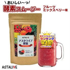 送料無料 おいしいっ スムージー ASTALIVE アスタライブ 酵素 スムージー フルーツミックス ベリー味 200g | サプリ ダイエット ドリンク 粉末 ファスティング 乳酸菌 置き換え 食品 チアシード 国産 サプリメント シェイク アサイー