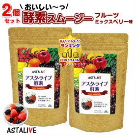 送料無料 【2個セット】 おいしいっ スムージー ASTALIVE アスタライブ 酵素 スムージー フルーツミックスベリー味 200g | サプリ ダイエット ドリンク 粉末 ファスティング 置き換え 食品 チアシード 国産 シェイク アサイー 1位