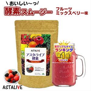 本日 ポイント5倍 送料無料 おいしいっ スムージー ASTALIVE アスタライブ 酵素 スムージー フルーツミックス ベリー味 200g   サプリ ダイエット ドリンク 粉末 ファスティング 乳酸菌 置き換え
