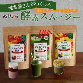 健食屋さんがつくった 選べる おいしいっ スムージー ASTALIVE アスタライブ 酵素 スムージー 200g 粉末 タイプ ギフト 対応可   ダイエット ドリンク ファスティング 乳酸菌 置き換え 食品 チアシード 国産 シェイク 満腹 食事 グリーン 朝食