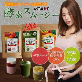 選べる! おいしいっ スムージー ASTALIVE アスタライブ 酵素 スムージー 200g | サプリ 置き換え ダイエット ドリンク 粉末 ファスティング 食品 チアシード 乳酸菌 国産 サプリメント アサイー 満腹 40代