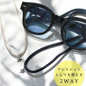日本製 メガネチェーン 眼鏡チェーン メガネストラップ 眼鏡ストラップ メガネホルダー 眼鏡ホルダー サングラス 眼鏡 チェーン ストラップ レザー調 合皮 アクセサリー アクセ メンズ レデ