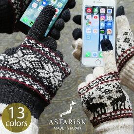日本製 スマホ 手袋 メンズ 手袋 レディース スマートフォン 対応 ペア ユニセックス ニット グローブ かわいい 男性 女性 ノルディック ジャガード 雪 ゆきだるま 防寒 冬 てぶくろ プレゼント ギフト 抗菌 防臭 国産 メール便送料無料