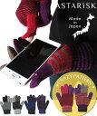 【SALE】【手袋 メンズ】日本製 クレイジー グローブ クレイジー パターン ニットグローブ ボーダー 男性 スマホ 国産 ギフト クリスマスプレゼント
