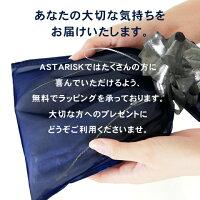ASTARISK無料ラッピングサービス