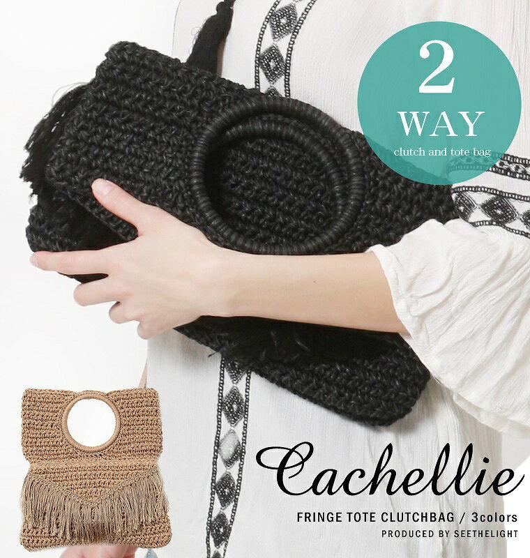 かご クラッチバッグ 手編み フリンジ 2WAY クラッチ トートバッグ Cachelie カシェリエ レディース 女性ギフト