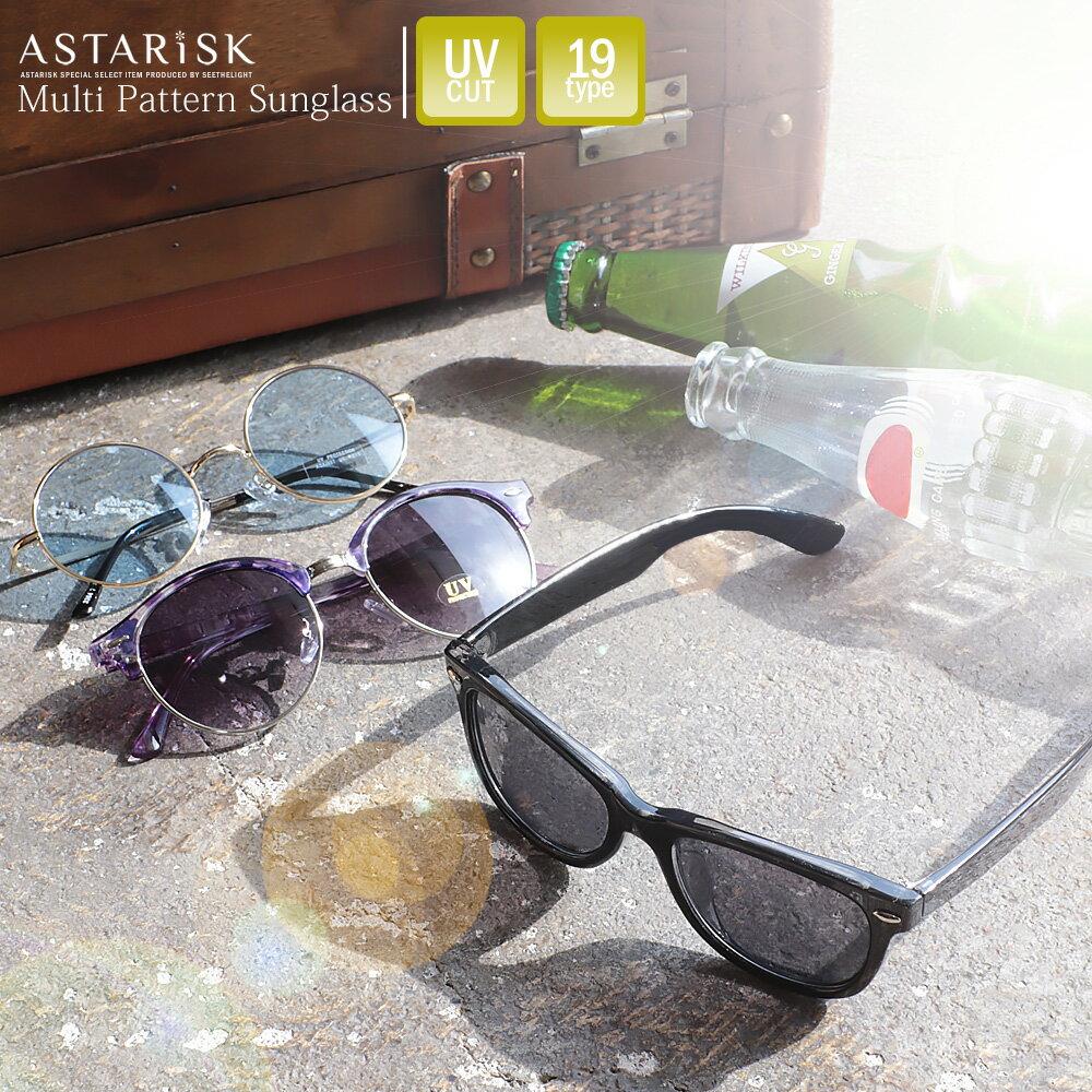 UV カット サングラス ASTARISK アスタリスク メンズ 男性 レディース 女性 男女兼用 ファッション 春 夏 秋 冬 紫外線 対策 旅行 レジャー ビーチ ギフト
