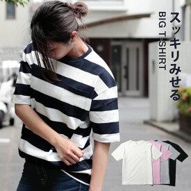 tシャツ レディース 半袖 ベーシック Tシャツ シンプル トップス メンズ ユニセックス USAコットン 夏 ティーシャツ ペア ビッグTシャツ ビッグシルエット 無地 オシャレ 大きめ 大きい ゆったり トールサイズ ドロップショルダー
