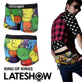【2点で送料無料】LATESHOW レイトショー ボクサーパンツ アンダーウェア メンズ 男性 下着 ギフト プレゼント KING OF KINGS
