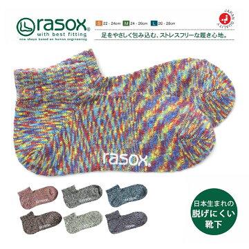 rasox/日本製スプラッシュロウL字型アンクルソックス