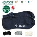 【メール便無料】rasox ラソックス 靴下 日本製 ベーシック ソックス メンズ レディース ユニセックス 女性用 男性用 …