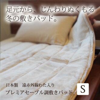 [日本製造] 鋪路墊單 100 × 睡得很熟 205 釐米自然溫暖的 リッチファー 在首頁床上用品墊,可洗了備長炭中的作用