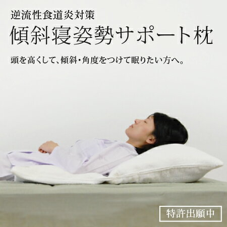 逆流性食道炎対策の傾斜寝姿勢サポート枕頭を高く・角度をつけて眠りたい方のための枕逆流性食道炎やめまい症でお悩みの方に。【特許出願中】