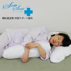 睡眠時無呼吸症候群対策の横臥寝姿勢 快眠サポート寝具「SooSoo PLUS (スースープラス)」横向き寝用枕 横臥位 側臥位 睡眠時無呼吸症候群【いびきでお困りの方もご愛用】大東寝具工業 [daitou]