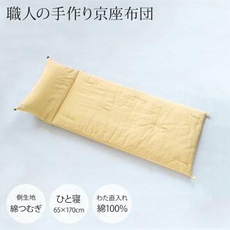 人睡覺(65*170cm)[棉100%(直wata在棉tsumugi●裏一側布料進入的)][daitou]
