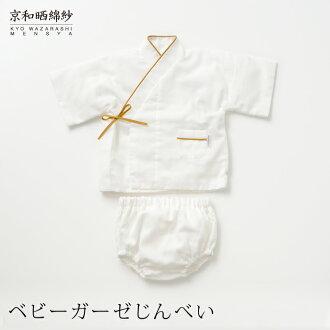 Kyo Wazarashi Mensya 3 Layered Gauze Baby Jimbei