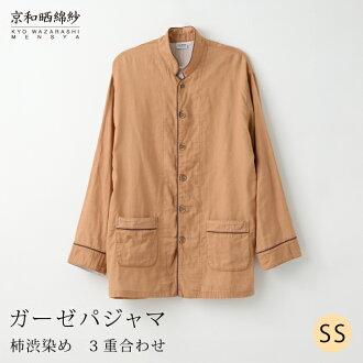 把3层和晒纱布睡衣京和晒綿紗相加男女兼用SS尺寸人分歧D