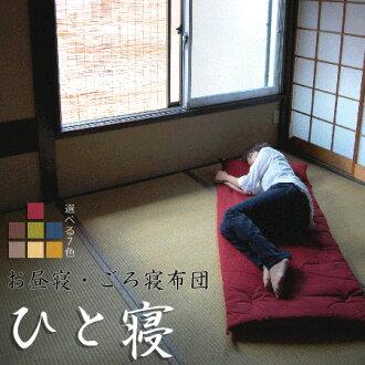 Futon Cushion [100% Cotton] Cushion for taking nap