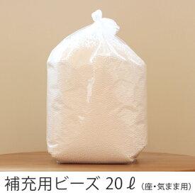 補充ビーズ(20L)ビーズクッション座椅子「座・気まま」/「SANKAKU」用大東寝具工業 [daitou]