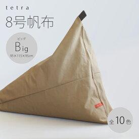 【期間限定販売】tetra 8号帆布ビッグサイズ(W95cm×D115cm×H95cm)三角 ソファ ギフト大東寝具工業 [daitou]【送料無料】