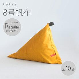 【期間限定販売】tetra 8号帆布レギュラーサイズ(W70cm×D88cm×H70cm)(カバーリングタイプ)三角 ソファ ギフト大東寝具工業 [daitou]【送料無料】