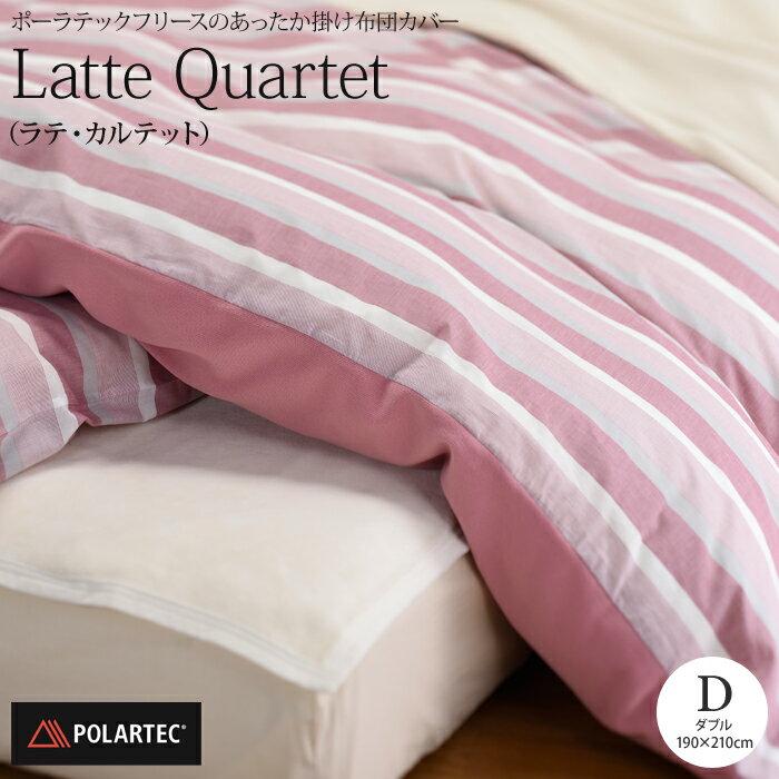 Latte Quartet(ラテ・カルテット)掛け布団カバークイーン 220×210cmポーラテックフリースのあったかカバー両サイド全開ファスナー仕様Polartec Classic Micro マイクロフリース日本製 Able Futureシリーズ
