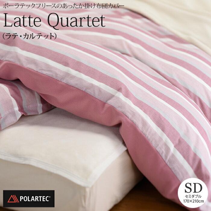 Latte Quartet(ラテ・カルテット)掛け布団カバーセミダブル 170×210cmポーラテックフリースのあったかカバー両サイド全開ファスナー仕様Polartec Classic Micro マイクロフリース日本製 Able Futureシリーズ