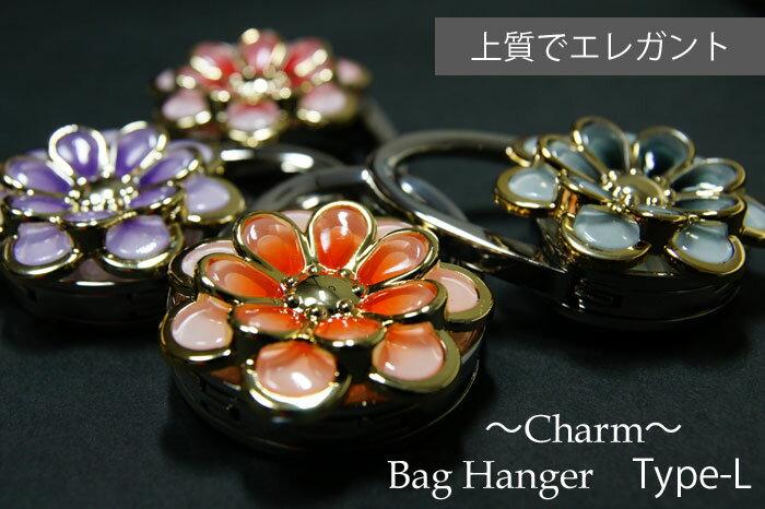 【バックハンガー Type-L charm】02P03Sep16