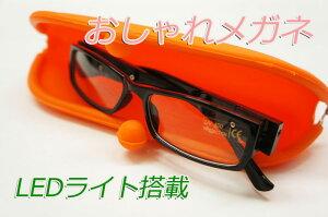 【LEDライト付メガネ】【おしゃれメガネ】【伊達メガネ】UVカットだてメガネ