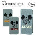 ディズニーデニム手帳型ケースiphone6/6sDN-299A