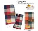リラックマiPhone6s/6対応フリップケース