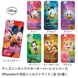 ea332c27e9 ディズニー キャラクターオーバーレイシリーズ iPhone6s/6対応シェルジャケット DN-324A DN-324B