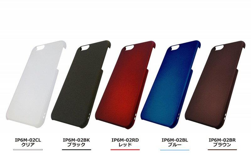 iPhone6s/6 ハードシェルマット IP6M-02BL IP6M-02BR グルマンディーズ