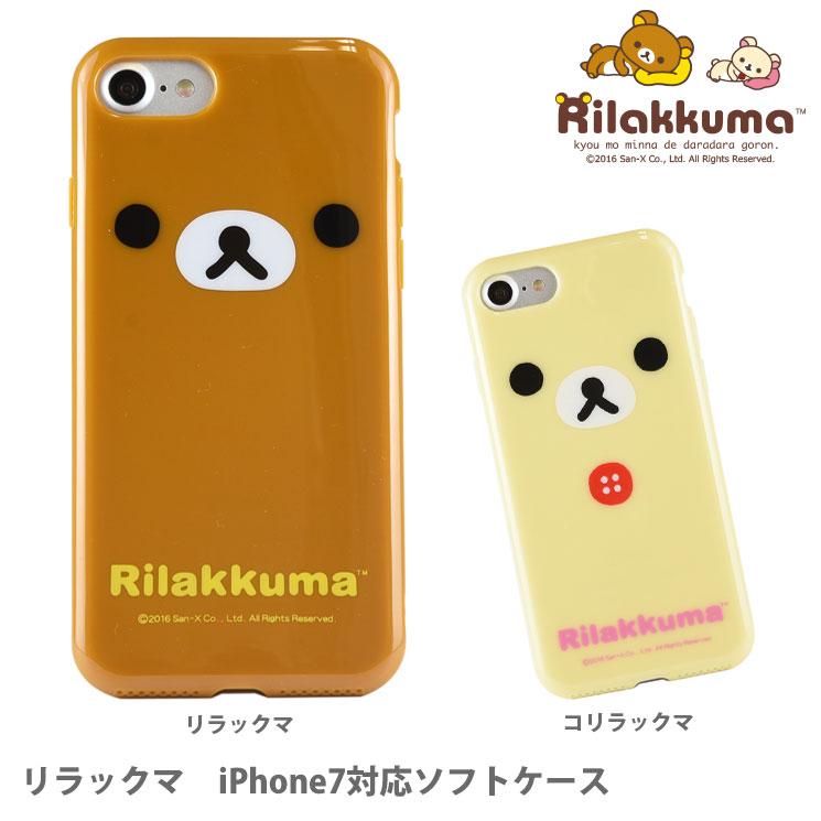 リラックマ iPhone7対応ソフトケース GRC-158A GRC-158B グルマンディーズ スマホケース スマホカバー【DM便送料無料】