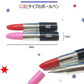 Asoko ボールペン 筆記用具 おもしろペン 【DM便送料無料】