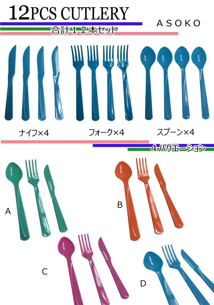 ASOKO 食器 ナイフ スプーン フォーク カトラリー 02P23Apr16