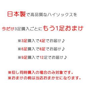 ニーソックスハイソックス靴下レディース女性日本製下着