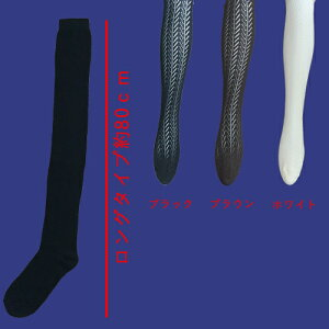 【ニーソックス】ハイソックス靴下レディース女性日本製下着